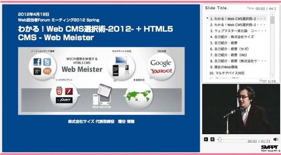 わかる!Web CMS選択術2012 + HTML5 CMS ― Web Meister   サイズ   Web担当者Forum
