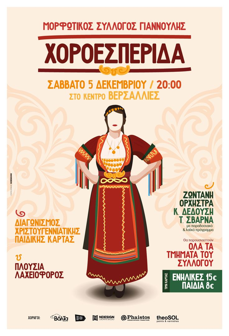 Poster for traditional Greek dance event