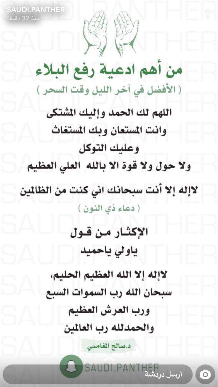 Pin By Edo On أدعية Islamic Inspirational Quotes Quran Quotes Love Islamic Phrases