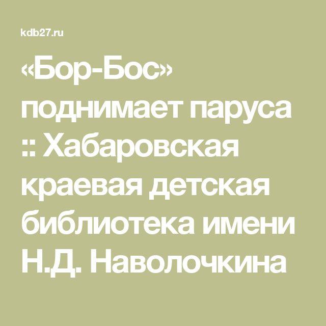 «Бор-Бос» поднимает паруса :: Хабаровская краевая детская библиотека имени Н.Д. Наволочкина