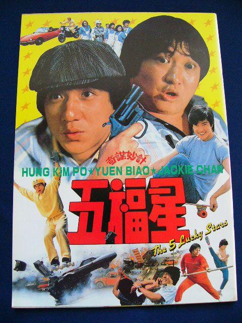 1984 THE 5 LUCKY STARS 奇謀妙計 五福星 Japan PG Jackie Chan Yuen Biao Sammo Hung Kam-Bo