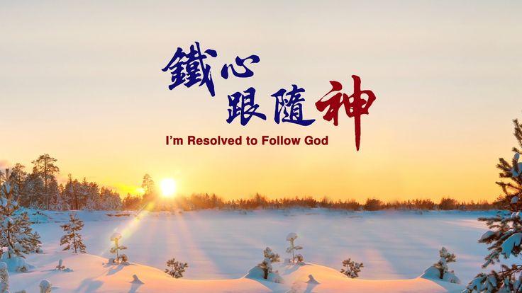 歷經坎坷路《鐵心跟隨神》