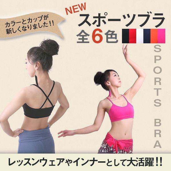 スポーツブラ スポーツウェア レディース ジョギング ウェア...|HAPPY JOINT【ポンパレモール】