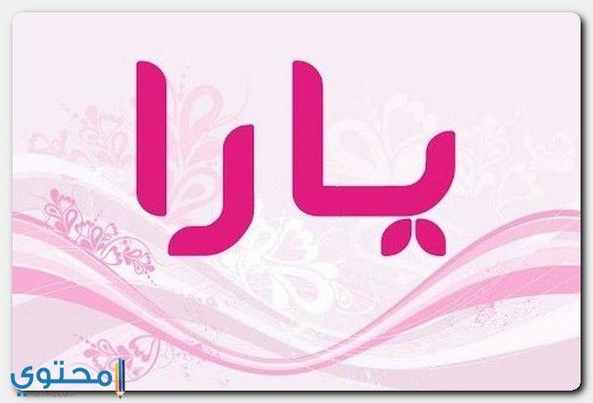 معنى اسم يارا وشخصيتها وحكم التسمية Yara معاني الاسماء Yara اسم يارا Tech Company Logos Company Logo Vimeo Logo
