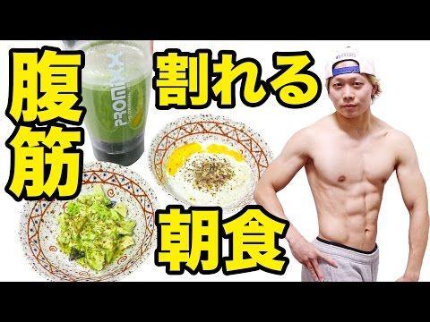 腹筋割れる朝食はアボカド卵プロテイン!体脂肪を落とす最強の朝食レシピ公開! - YouTube