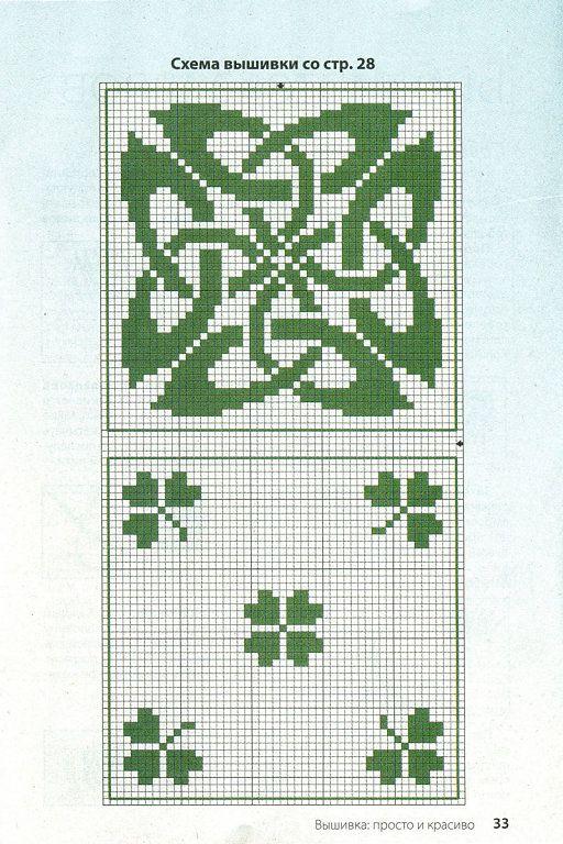 Celtic Cross Crochet Pattern Woodworking Projects Amp Plans