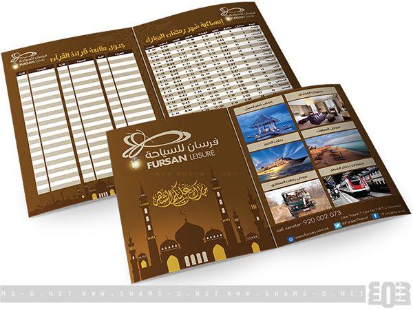 تصميم وطباعة امساكية رمضان لشركة فرسان للسياحة Design Graphic Design Decor