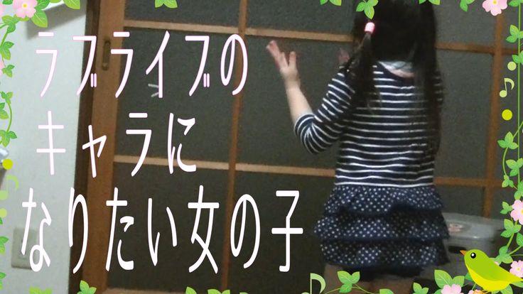 ラブライブ!のコンサート歌メドレーなんだそうです。ダンス付き【4-year-old girl dancing】