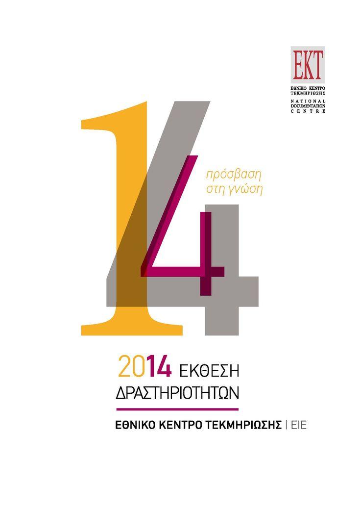 Εκθεση Δραστηριοτήτων 2014 | Εθνικό Κέντρο Τεκμηρίωσης - ΕΚΤ.  Σχεδιασμός: Δήμητρα Πελεκάνου | Υπεύθυνη Έκδοσης: Δρ Εύη Σαχίνη | Σύνταξη – Επιμέλεια: Έλενα Λαγούδη | Συντονισμός Έντυπης Έκδοσης: Γραφείο Στρατηγικής Ανάπτυξης & Συντονισμού