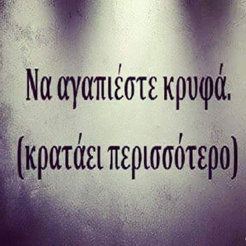 <3 <3 #greek #quotes