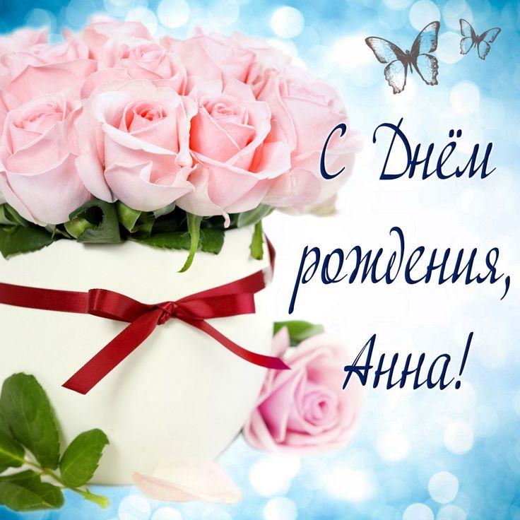 Открытки с днем рождения анне красивые с пожеланиями и цветами спасибо, года льняная свадьба