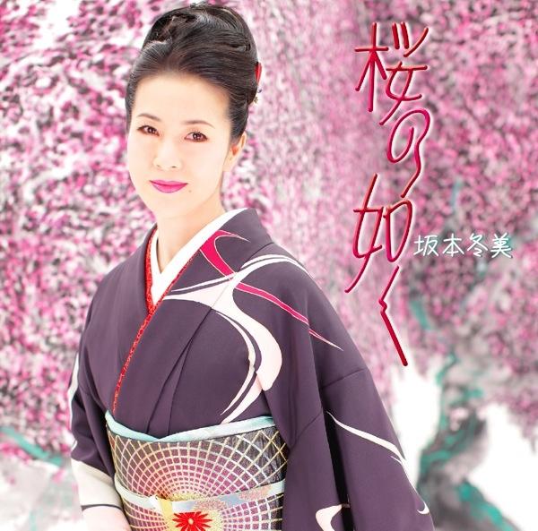 坂本冬美 Fuyumi Sakamoto 日本の演歌歌手