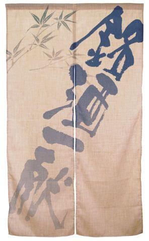 Japanese Noren Curtain #3566 Meishu Ikkon (Cup of Sake)