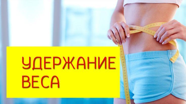 ® Поддержание веса. Естественные и неестественные способы поддержания ве...