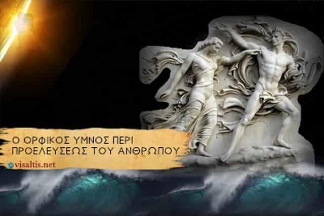 Ο Ορφικός μύθος περι προελεύσεως του ανθρώπου