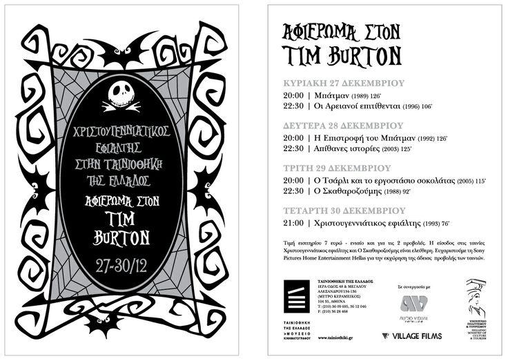 Tim Burton. Δεκέμβριος 2009