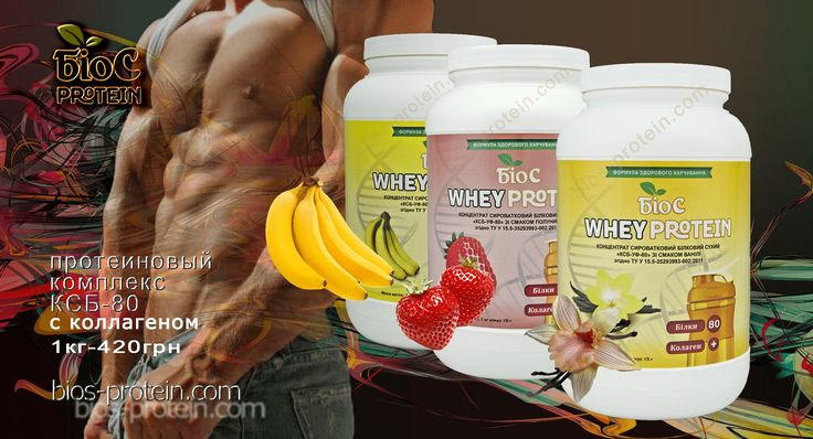 ПРОТЕИН КСБ-80 с КОЛЛАГЕНОМ - еще один продукт от нашей компании. Содержит 80% сывороточного белка. Позволяет создавать более эффективные программы белкового питания всем потребителям. Предлагаются клубничный, банановый и ванильный вкусы.