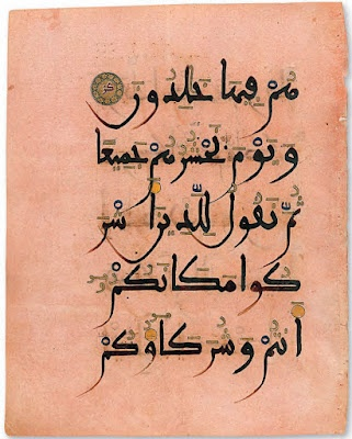 Qur'an folio from al-Andalus Spain, early 13th century