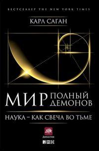 Мир, полный демонов. Наука — как свеча во тьме — Карл Саган