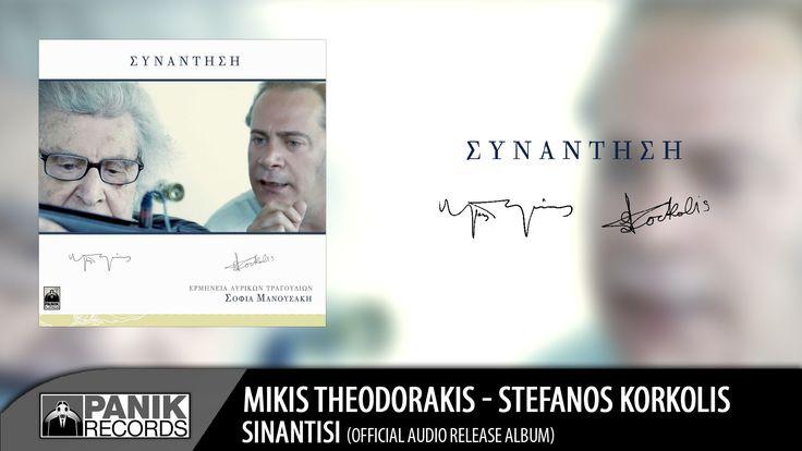 Μίκης Θεοδωράκης - Στέφανος Κορκολής | Συνάντηση (Official Audio Release...