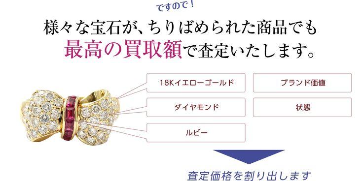 様々な宝石が、ちりばめられた商品でも最高の買取額で査定いたします。