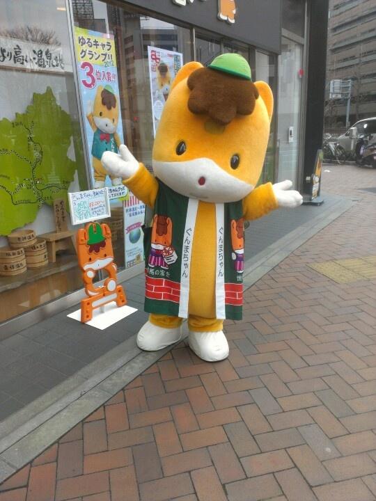 Gunma-chan