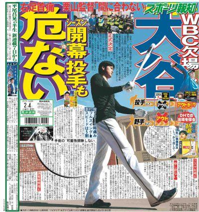 【日本ハム】大谷のシーズン開幕投手も「間に合わないと思う」栗山監督 #野球 #大谷翔平