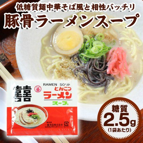 低糖工房 豚骨ラーメンスープ 4袋 【糖質制限中・ダイエット中の方に!】