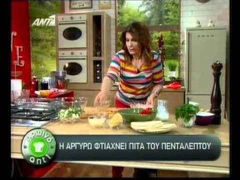 controltv Η Αργυρώ φτιάχνει πίτα