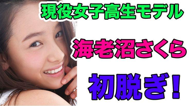 海老沼さくらが水着をお披露目【ワイネタDX】