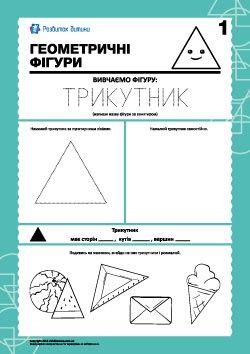 Геометричні фігури: вивчаємо трикутник