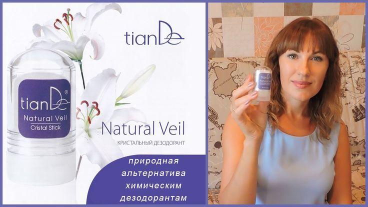 Природный дезодорант Алунит от TianDe| Мой видео-обзор | ТианДе отзывы