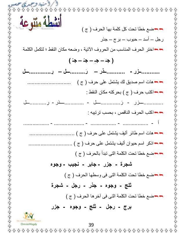 بوكلت اللغة العربية للمدارس الصف الأول الابتدائى الترم الأول المنهج ا Learn Arabic Alphabet Learn Arabic Language Learning Arabic