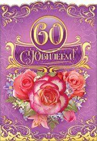 Поздравление снохи с 60 летием