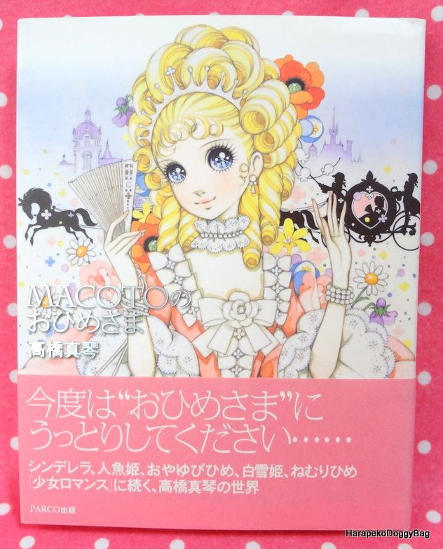 "An illustration book released only for a Macoto Takahashi art exhibition in Tokyo.  The ""Princess / Ohimesama"" book was released in 2007 and contains many illustrations by Macoto Takashashi / Makoto Takahashi."
