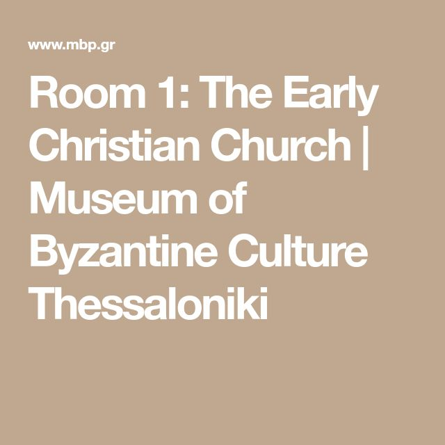 Room 1: The Early Christian Church | Museum of Byzantine Culture Thessaloniki
