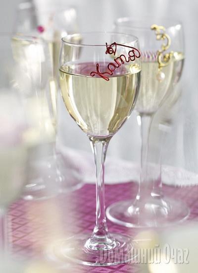 Фуршет!    Если у вас собирается много гостей, заранее приготовьте для бокалов именные подвески из мягкой проволоки.