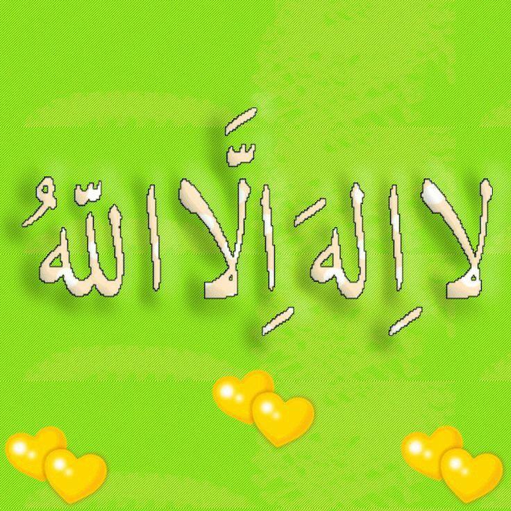 Pin by Faris Seote on الله Allah wallpaper, Beautiful