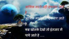 Shayari Hi Shayari: Aashiqui Shayari Images In hindi