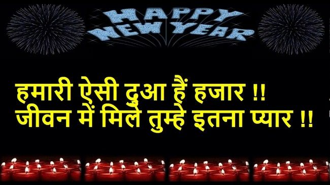 Happy New Year Quotes In Hindi 2018 Love Quotes In Hindi Happy New Year Quotes Quotes About New Year Happy New Year 2018