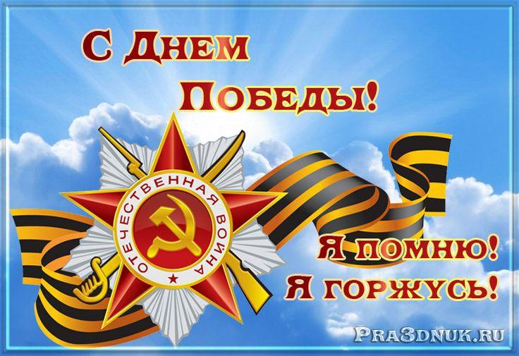 открытка с днем победы 2014