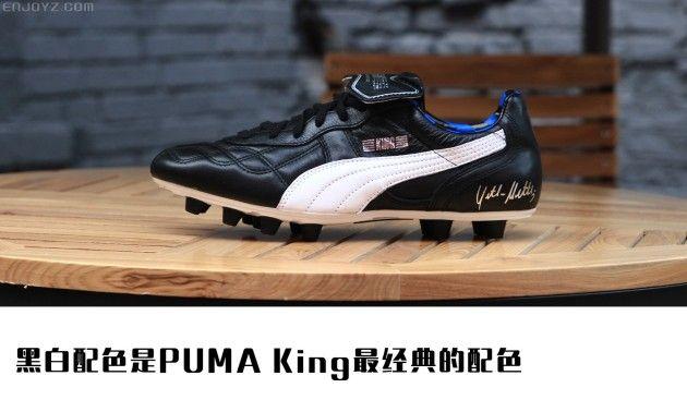 PUMA King Lothar Matthaus 足球鞋
