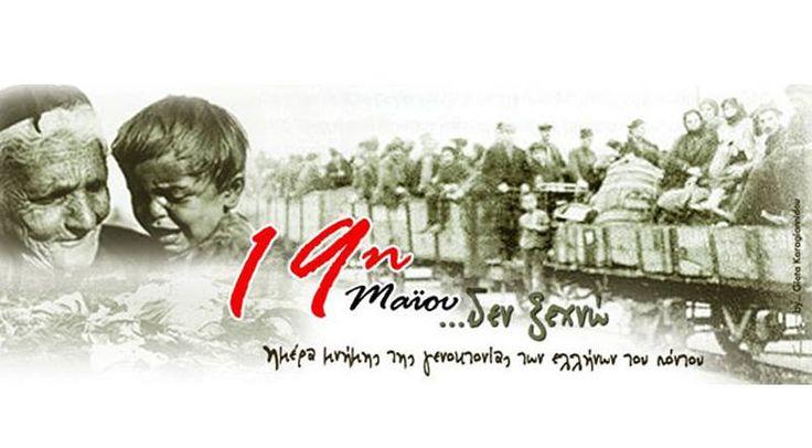 ΤΑΠ ΠΑΟΚ: «Ημέρα μνήμης για τον ποντιακό ελληνισμό» > http://arenafm.gr/?p=191539
