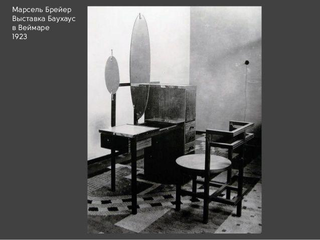 Марсель Брейер консольный стул 1930