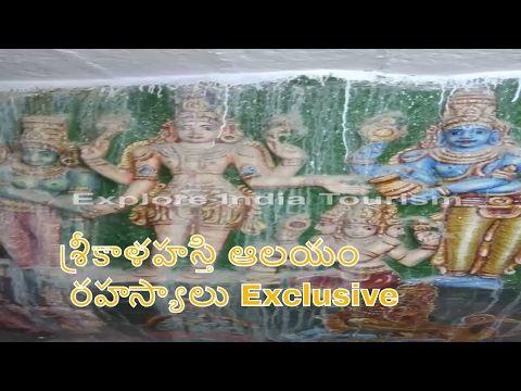 Srikalahasti temple history in telugu Exclusive  - శ్రీకాళహస్తి ఆలయం రహస...