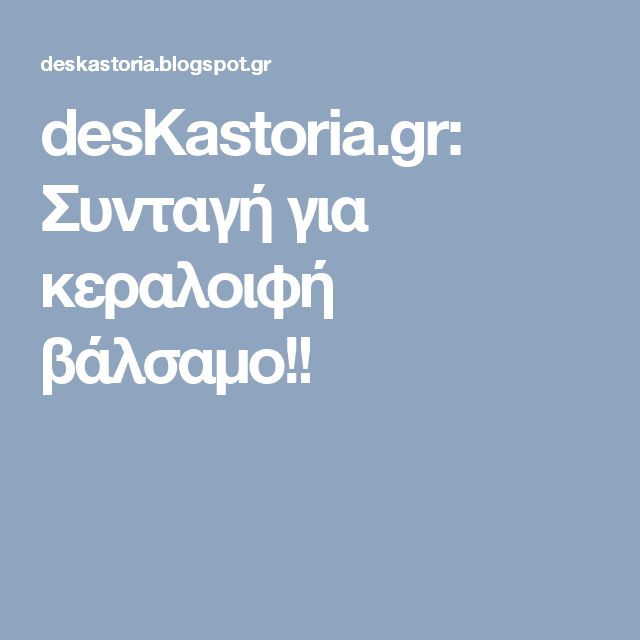 desΚastoria.gr: Συνταγή για κεραλοιφή βάλσαμο!!
