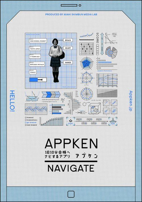 Japanese Poster: Appken. Hami Miharu Matsunaga. 2015