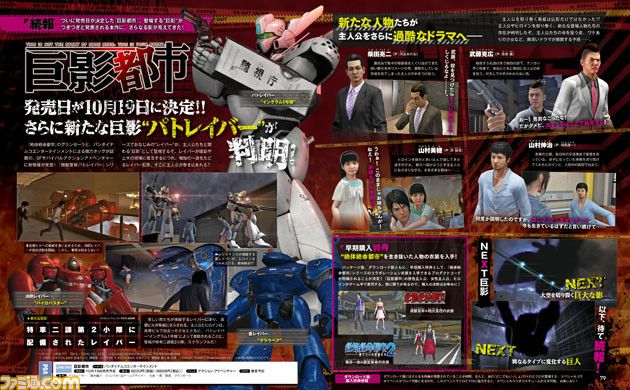 City Shrouded in Shadow launches October 19 in Japan adds Patlabor [Update] - Gematsu #Playstation4 #PS4 #Sony #videogames #playstation #gamer #games #gaming