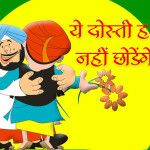 Indian Friendship Day Card
