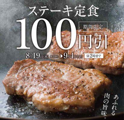 ガッツリ肉をお得に食べるチャンス!